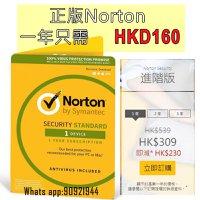 Norton Security 防毒軟件一年 進階版