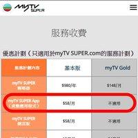 myTV SUPER App 12個月 (流動應用程式)優惠計劃