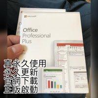 原裝正版 Office 2019 可裝5台電腦或綁定個人帳戶