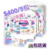 花王瘋狂優惠!!! $400/5包(全碼)