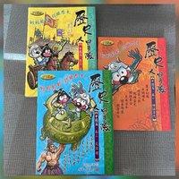 白貓黑貓 歷史大冒險 卷1-3