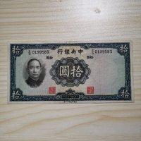 中央銀行 民国二十五年
