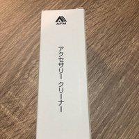 日本AFM 飾品清潔劑
