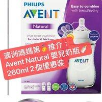 Avent Natural 嬰兒奶瓶260ml 🍼  2個優惠裝