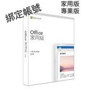終身使用Microsoft Office 家庭/專業版 2019 - 終身綁定你個人帳號