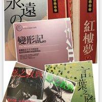 全新小說(全部)