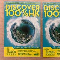 (2張)天際100 標準門票(Sky 100)