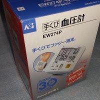 全新NATIONAL 手腕式血壓計 EW274P 樂聲 松下 日本進口