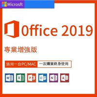 終身買斷,Microsoft Office 2019 Pro Plus 繁體中文版-綁定個人帳號