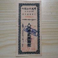 中国人民銀行 廣西省分行 定额儲蓄存單