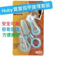 Nuby 安全指甲護理套裝