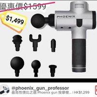 最高性價比之選 Phoenix gun 按摩槍 非hypervolt非booster非ther