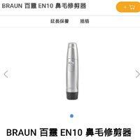 全新原裝日本版Braun EN10 耳鼻毛修剪器