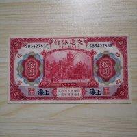上海交通銀行 民国三年 百年老票
