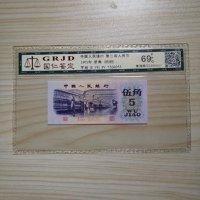 第三版人民币 伍角 (紡織) 69超高分鉴定