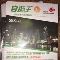 8 days SIM Care (HK/Macau)