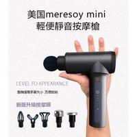 美國Meresoy Mini 靜音筋膜按摩槍
